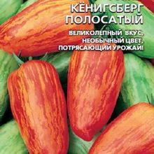 томат Кенинсберг полосатый
