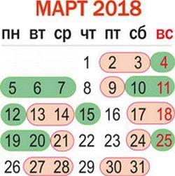 Мар_2018